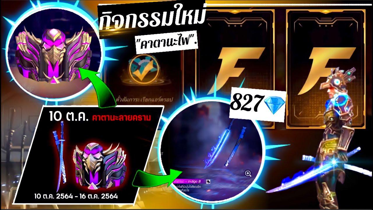 [FFCTH] กิจกรรมใหม่เกมฟีฟาย Free Fire : คาตานะไฟบลูเฟรม🔥(ลายคราม)🌊   ไอซ์วอ🟣 827💎😱ถูกๆ 👑