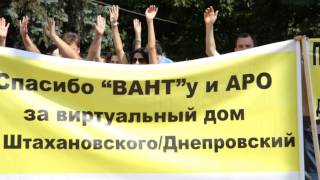 Митинг обманутых дольщиков Ростова-на-Дону 22.06.2013