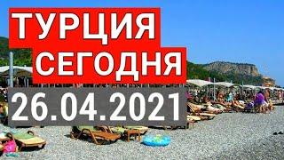 Турция сегодня 26 04 2021 Akka Antedon 5 Кемер Отдых в Турции 2021 Кемер Море пляж погода