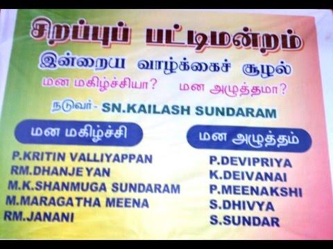 NKP Kids Pattimandram