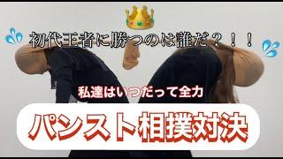 この動画は活動自粛期間前に撮影したものです。 Twitterにて動画がアップされた事のあるパンスト相撲をYouTubeチャンネルにて再び!!!...