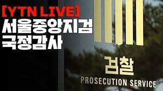 [YTN LIVE] 서울중앙지검 국정감사 (오후)