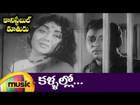 Kallallo Full Video Song | Constable Koothuru Telugu Movie Video Songs | Krishna Kumari | Jaggaiah