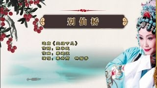 Repeat youtube video Karaoke Teochew Opera 潮剧《別仙桥》