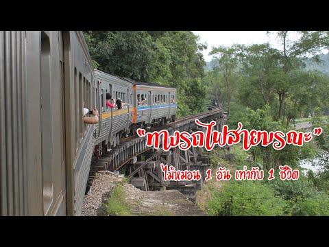 ทางรถไฟสายมรณะ จ.กาญจนบุรี
