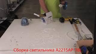Бра ARTE Lamp A2215AP-1BL - видеообзор