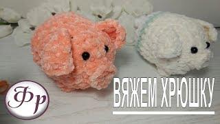 Плюшевая Свинка - символ года. Вяжем свинку за 20 минут.
