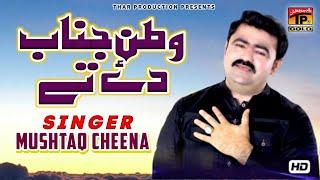 Watan Janb De - Mushtaq Ahmed Cheena - Eid ul Azha - Latest Punjabi And Saraiki Song 2016