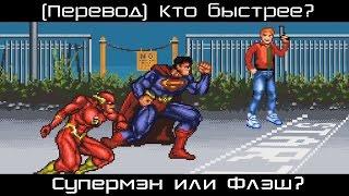 [Перевод] Кто быстрее: Супермэн или Флэш?