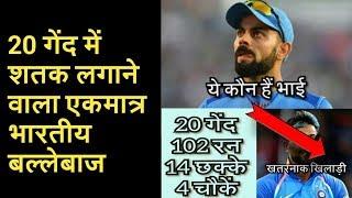 20 गेंदों में शतक लगाने वाला एकमात्र भारतीय बल्लेबाज नाम जानकर हैरान रह जाएंगे।