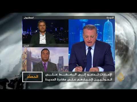الحصاد- معركة الحديدة.. أين الحكومة اليمنية؟  - نشر قبل 11 ساعة