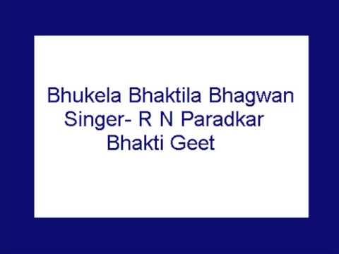 Bhukela Bhaktila Bhagwan- R N Paradkar (Bhakti Geet)