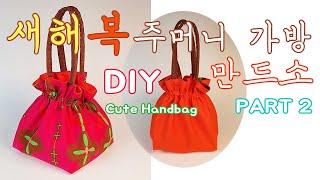 [Tutorial]  [ DIY 새해 복주머니 가방 만…