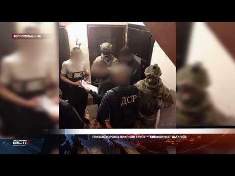 """Правоохоронці викрили групу """"телефонних"""" шахраїв"""