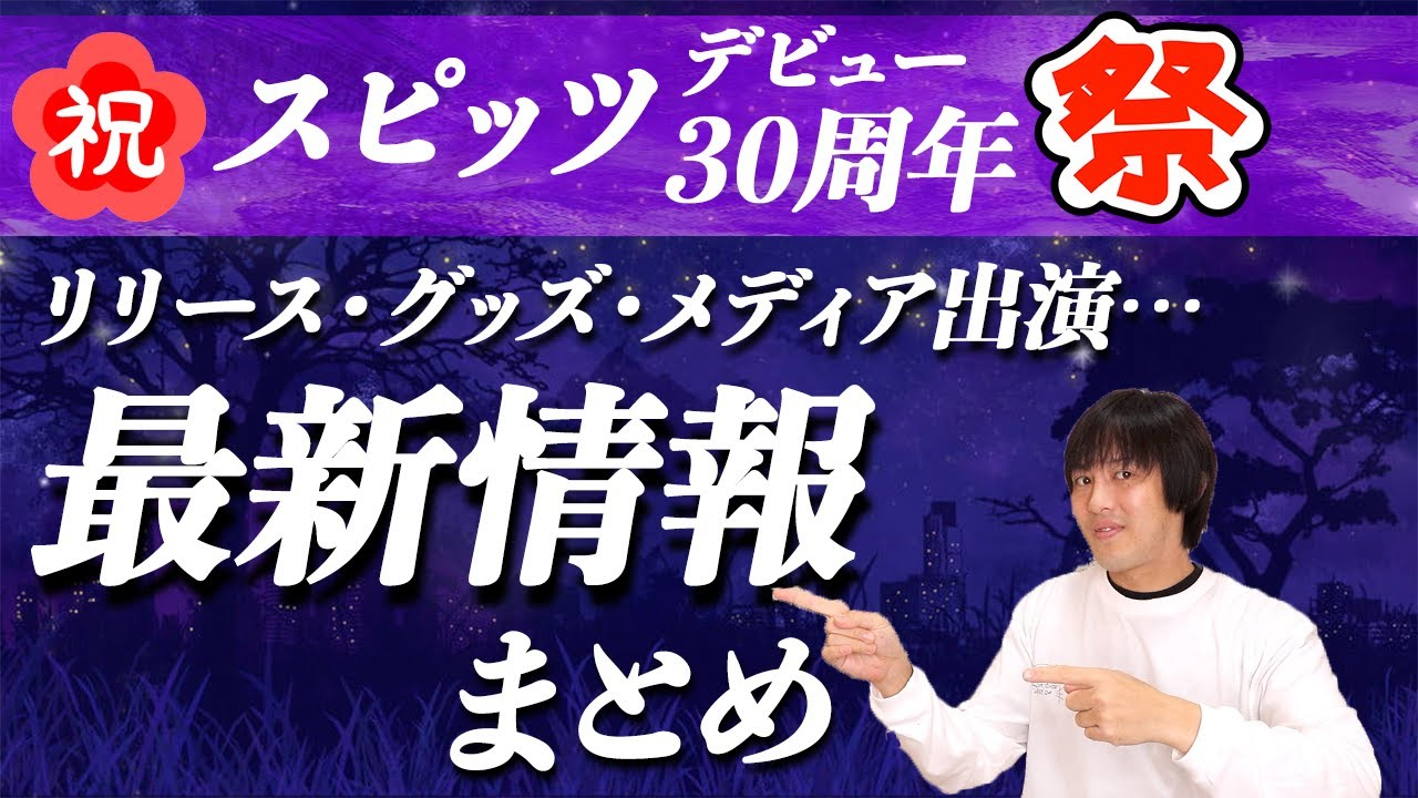 【スピッツ】デビュー30周年祭の最新情報をまとめました【紫の夜を越えてリリース、グッズ、メディア出演…】#スピッツ325