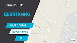 Девяткино. Часть 2. Новостройки Санкт-Петербурга и Ленинградской области