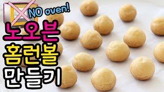 노오븐 베이킹⭐️ 종이컵 계량으로 노오븐 홈런볼 만들기! 결과는 ★대성공★ :: 순백설탕 베이킹