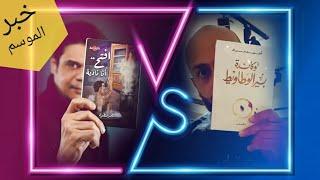 رواية لوكاندة بير الوطاويط - للكاتب احمد مراد 2020 - مسروقة و بالادلة