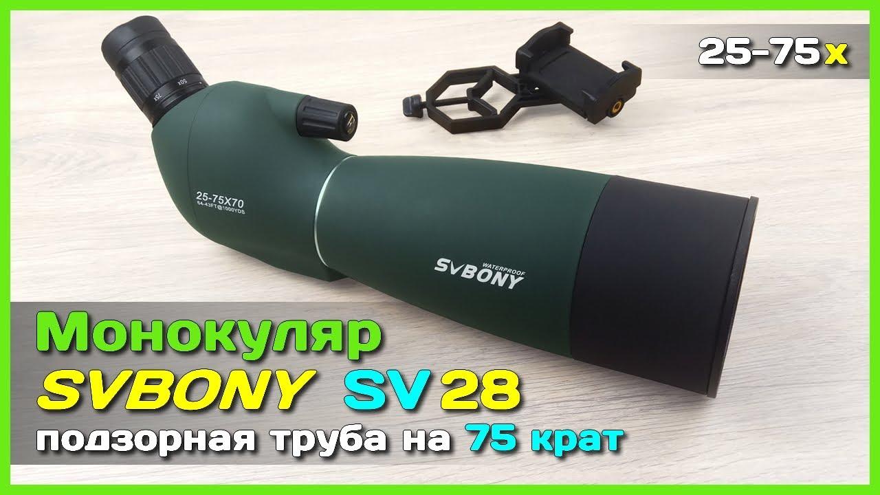 📦 Монокуляр SVBONY SV28 с АлиЭкспресс - Подзорная труба/телескоп 75x из Китая