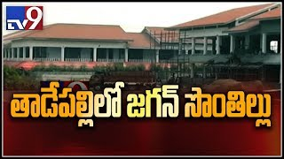 Jagan to move to his home at Tadepalli soon - TV9