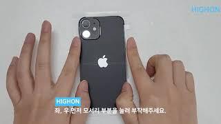 [부착가이드] 하이온 테두리 커버 이지우레탄 필름