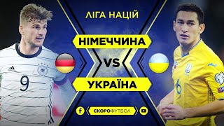 Німеччина Україна Студія перед матчем СКОРОФУТБОЛ