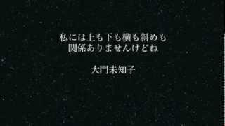 出典:ドクターX〜外科医 大門未知子2〜