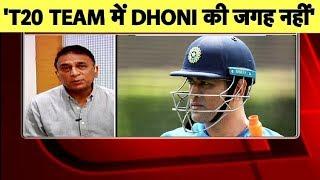 Aaj Tak Show: Breaking News: Sunil Gavaskar का बड़ा बयान अब T20 Team में अब Dhoni की जगह नहीं बनती