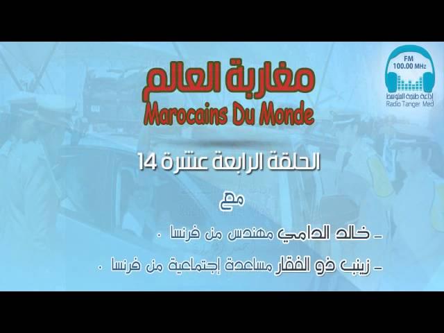 14 -  مغاربة العالم