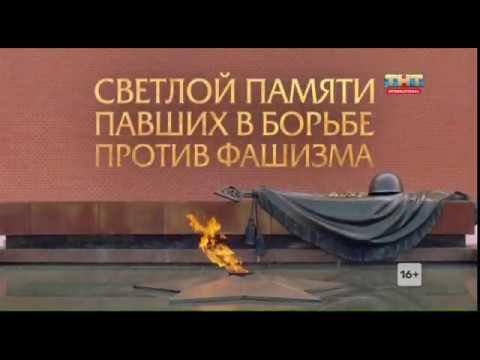 Светлой памяти павших в борьбе против фашизма. Минута молчания (ТНТ International, 09.05.2020)