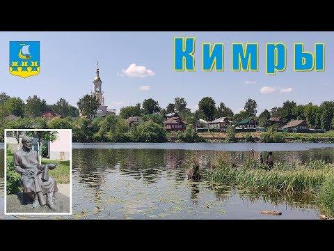 Кимры - город сапожников на Волге реке