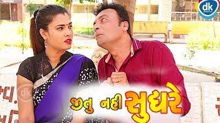 Jitu Nahi Sudhare | Jitu Mangu Ni Jodi | Jokes Tamara Style Aamari | Comedy