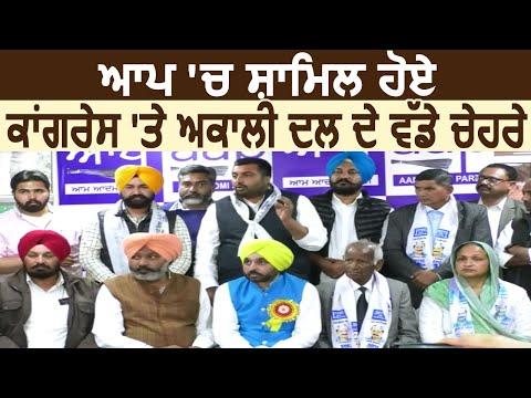AAP में शामिल हुए Congress और Akali दल के बड़े चेहरे