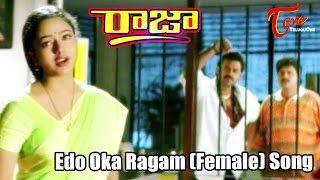 Raja Movie Songs | Edo Oka Ragam (Female) Song | Venkatesh | Soundarya | SA Rajkumar