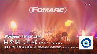 FOMARE - 銀河
