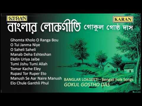 Banglar Lokgeeti | Gokul Gostho Das | Evergreen Bengali Folk Songs | Tumi Jishu Tumi Allah