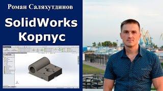 Урок SolidWorks. Создание детали Корпус (резьба)