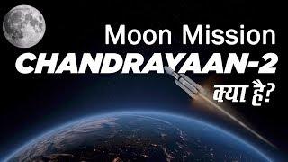 Chandrayaan 2 Launched | Chandrayaan 2 भारत के लिए महत्वपूर्ण क्यों है?