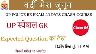 Class 06 || # UP Police Re exam | 22 Days Crash Course | UP स्पेशल GK   | by Vivek Sir