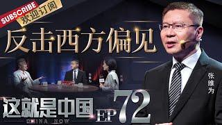 第72期西方媒体针对中国的奇谈怪论比比皆是各式各样的偏见越来越深听张维为和郑若麟如何反击西方偏见分享中外交流的经验  《这就是中国》CHINA NOW EP72【东方卫视官方频道】