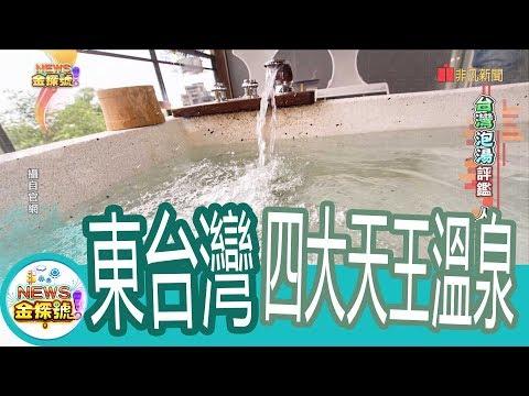 【News金探號】台灣泡湯評鑑  人氣溫泉飯店【303-2集】