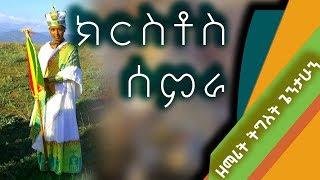 Ethiopia||ትግስት ጌታሁን ክርስቶስ ሰምራ Tigest Getahun Kirestos Semra ጥዑም ዝማሬ