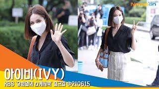 아이비(IVY), '제가 돌아왔습니다' (유희열의스케치북) #NewsenTV
