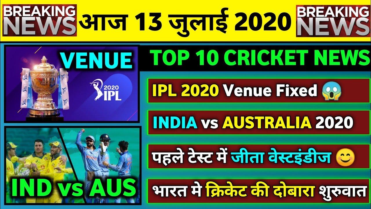 13 July 2020 - IPL 2020 Venue Fixed,India vs Australia 2020,WI beats ENG in 1st Test & 6 Big News