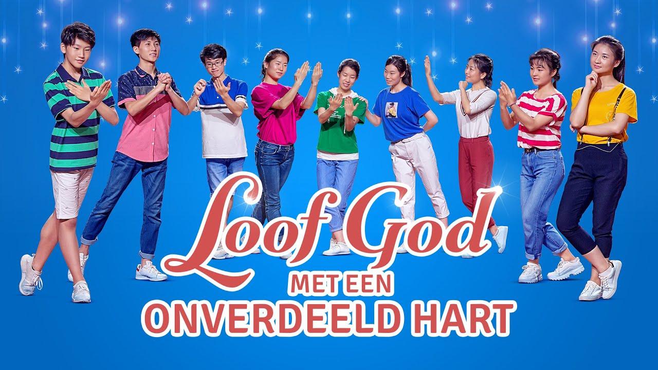 Christelijke dans 'Loof God met een onverdeeld hart' (Officiële muziek video)