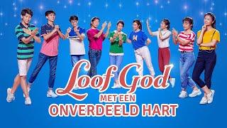 Aanbiddingsdans  'Loof God met een onverdeeld hart' (Officiële muziek video)