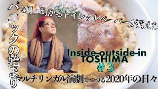 マルチリンガル演劇 動画シリーズ#3【Inside-outside-in TOSHIMA~ちがうって、おもしろい!】