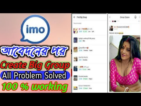 Create Imo Big Group All Problem Solved| Imo Big Group Update|Bangla Tutorial|sobuj 360