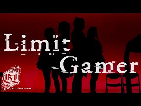 日本のサブカルチャーを世界に発信。日本のコスプレユニット。 2019年10月23日愛夢GLTOKYOキングレコードよりメジャーデビュー。 タイトル:LimitGam...