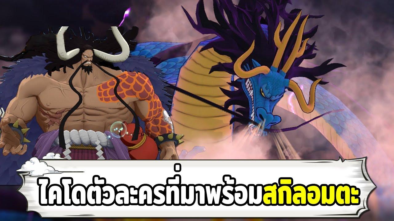4 จักรพรรดิ ไคโด ตัวละครที่โกงที่สุดในเกมนี้ | One Piece Burning Will